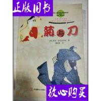 [二手旧书9成新]菊与刀(经典插图珍藏版) /[美]鲁思・本尼迪克?