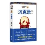 【新书店正版】沉冤录张程译林出版社9787544759465