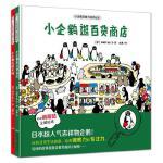 小企鹅观察力培养绘本2册 小企鹅玩游乐园+小企鹅逛百货商店 安徽少儿