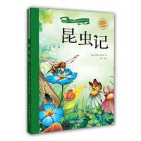昆虫记(新阅读?小学新课标阅读精品书系)彩绘注音版 儿童读物 小学生课外书读物 6-8岁