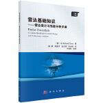 雷达基础知识:雷达设计与性能分析手册