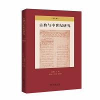 古典�c中世�o研究(第一�)