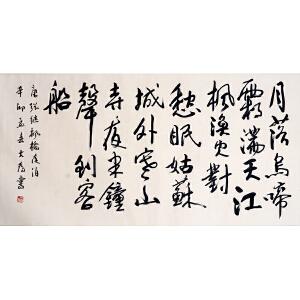R147  刘大为  《书法》