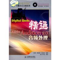 精通Adobe Audition 2 0音频处理(1CD) 陈鲲,陆敏捷,徐晶晶著 人民邮电出版社 978711517