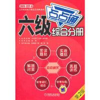 【二手书9成新】六级点点通综合分册(第2版)赵亚翘9787111329695机械工业出版社