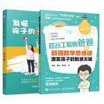 【全2册】硅谷工程师爸爸的超强数学思维课:激发孩子的数感天赋+发掘孩子的天赋激发孩子的思维能力