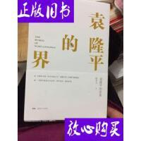 [二手旧书9成新]袁隆平的世界 /陈启文 湖南文艺出版社