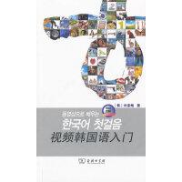 【正版包邮】视频韩国语入门 (韩)朴奎炳,申锦善 商务印书馆出版社