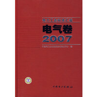 电力工业标准汇编 电气卷 2007