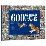 600图成语故事大书