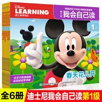 迪士尼我会自己读第1级全套6册 迪斯尼学而乐学前识字书幼小衔接宝宝自己读冰雪奇缘拼音认读故事3-6岁幼儿早教书籍