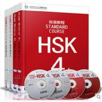 HSK标准教程4上册+下册 学生用书+练习册(共四本)/新HSK汉语水平考试4级/HSK考试攻略/新汉语水平考试4级上