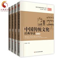 中国传统文化 经典导读( 全四册 )