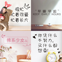 贴纸卧室温馨少女心装饰品贴画宿舍房间墙面布置自粘