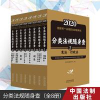 2020国家统一法律职业资格考试分类法规随身查(全8册) 中国法制出版社