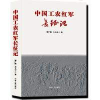 【新书店正品】中国工农红军长征记 郑广谨 河南人民出版社 9787215095557