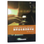 【YTWY】钢琴音乐教育新评说 刘巍巍,张舒然,吕岩 西安交通大学出版社 9787569300277