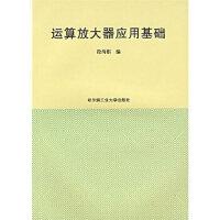 运算放大器应用基础段尚枢9787560303918哈尔滨工业大学出版社