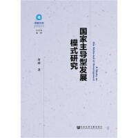国家主导型发展模式研究 许瑶