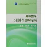 高等数学习题全解指南(上册)同济第六版