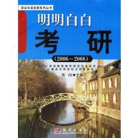 明明白白考研(2006-2008)――职业生涯发展系列丛书