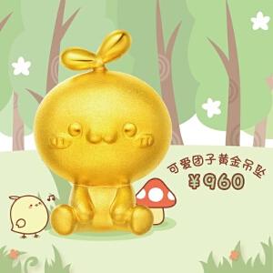 周大福 「长草的颜文字君」可爱团子黄金吊坠定价R19366>>定价