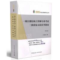 2015一级注册结构工程师专业考试三阶段复习法应考指南(第六版)