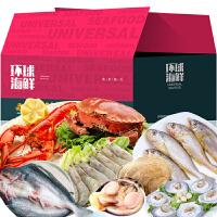 【买五送一】速鲜 1688型海鲜礼盒大礼包 8种鲜活冷冻年货团购新鲜海鲜水产礼品卡礼券提货券