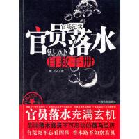【正版二手9成新】官员落水自救手册 顾亦
