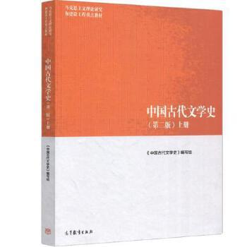 中国古代文学史 上册 第二版第2版 高教版马克思主义理论研究和建设工程教材先秦时代到近代五四运动时期教材书古代文学史书籍