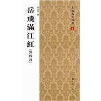 【新书店正版】岳飞满江红(外四首)房弘毅新时代出版社9787504220387