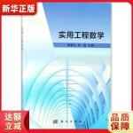 实用工程数学 杨策平,刘磊 科学出版社9787030557926【新华书店 全新正版】