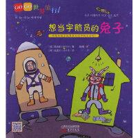 【新书店正版】GOGO世界旅行!想当宇航员的兔子(韩)韩美淑东方出版社9787506062213