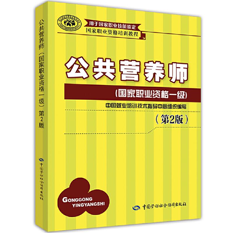 公共营养师(国家职业资格一级)(第2版)——国家职业资格培训教程