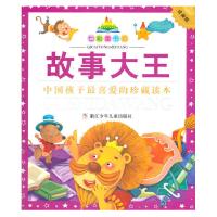七彩童书坊:故事大王(注音版 水晶封皮)