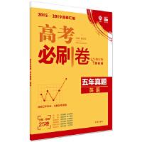 理想树67高考2020新版高考必刷卷 五年真题 英语 2015-2019高考真题卷汇编