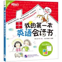 【官方直营】我的第一本英语会话书(点读版) 少儿英语对话辅导 幼儿少儿启蒙书籍 亲子学习指南网课 新东方英语