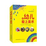 让幼儿爱上美术 天跃小芽图书工作室 9787533469122