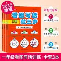 2019新版看图写话就三步一年级看图说话写话训练注音人教版开心作文从20到200字小学语文教材同步看图写话作文起步日记