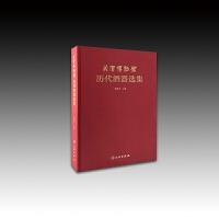 汾酒博物馆历代酒器选集(8开精装 全一册)