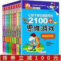 领券成交价26】5分钟专注力训练--让孩子越玩越聪明的2100个思维游戏全8册数独游戏