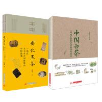 【全2册】中国白茶+安化黑茶茶艺茶道入门茶文化茶之书中国茶经茶叶销售评茶员培训教材茶叶书籍