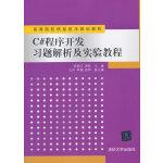 C#程序开发习题解析及实验教程(高等院校信息技术规划教材)