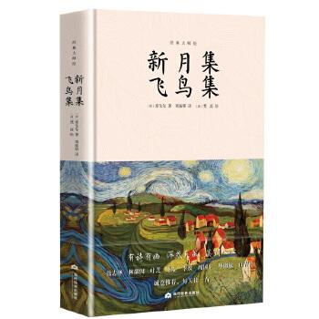 新月集飞鸟集(pdf+txt+epub+azw3+mobi电子书在线阅读下载)