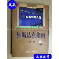 【二手旧书9成新】纳斯达克指南 /卢圣宏 上海财经大学出版社