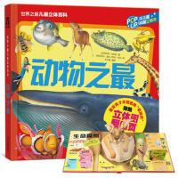 动物之最 畅销童书乐乐趣科普翻翻书 激发孩子求知欲的知识儿童立体书儿童3d立体书翻翻书海洋动物百科全书6-12岁幼儿科