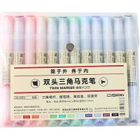 点石文具双头彩色马克笔学生美术绘画笔手绘油性笔水彩记号笔套装 12色套装