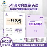 2019版 5年高考真题卷 5年高考真题详解英语 53金卷系列5年高考3年模拟 五年高考三年模拟 高考英语