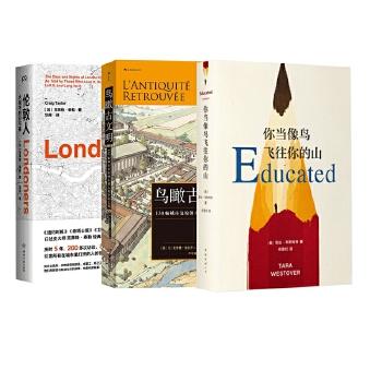你当像鸟飞往你的山&伦敦人&鸟瞰古文明 共3册