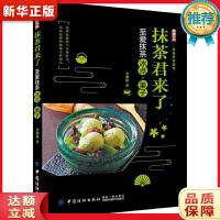 抹茶君来了――至爱抹茶冰点、果子 [台湾]李湘庭